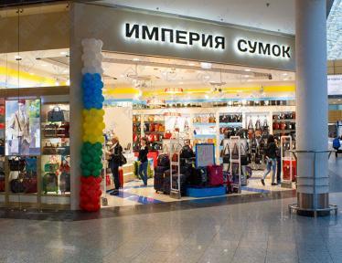 Империя сумок магазин после ремонта фото 1